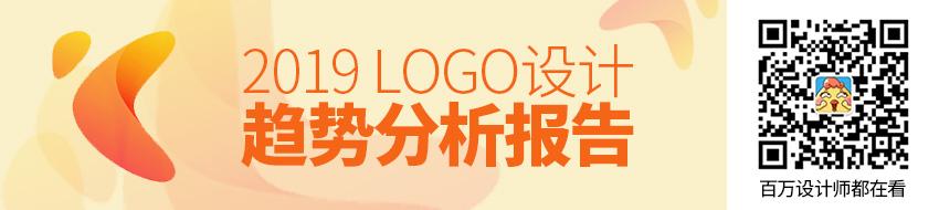 2019 年 LOGO 设计趋势报告(下)