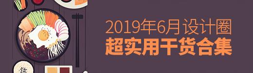 第二波!2019年6月設計圈超實用干貨大合集 - 優設網 - UISDC