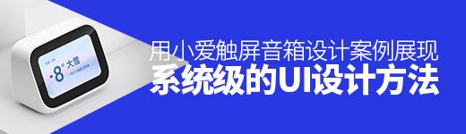 语音交互 - 优设网 - UISDC