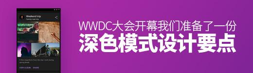 WWDC 大會開幕,我們準備了一份「深色模式」設計要點 - 優設網 - UISDC