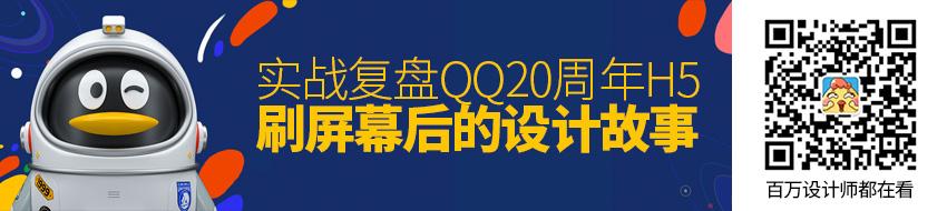 实战复盘!QQ 20周年H5刷屏幕后的设计故事