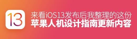 iOS 13 发布后,我整理了这份苹果人机设计指南更新内容(附最新 UI 模板下载) - 优设网 - UISDC