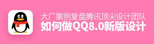 大廠案例復盤!騰訊頂尖設計團隊如何做 QQ 8.0 新版設計? - 優設網 - UISDC