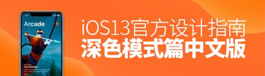 iOS 13 官方设计指南:深色模式篇中文版 - 优设网 - UISDC