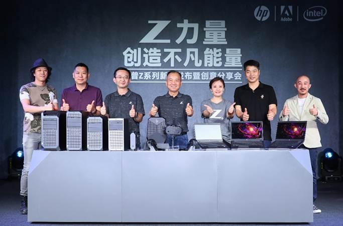 惠普Z系列新品震撼问世,强力赋能中国创意行业