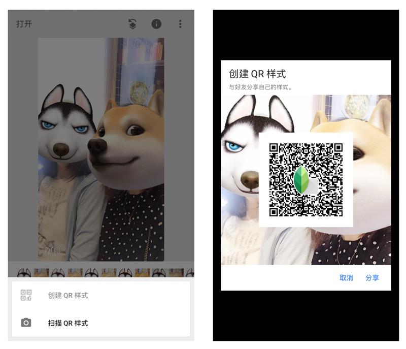 能用二维码分享修图样式的神级软件Snapseed