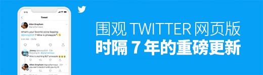 时隔 7 年!围观Twitter 网页版重磅更新 - 优设网 - UISDC