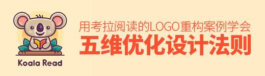 用考拉阅读的LOGO重构案例,帮你学会高手都在用的五维优化设计法则 - 优设网 - UISDC