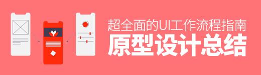 ui設計 - 優設網 - UISDC