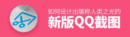 堪称人类之光的新版 QQ 截图,是如何设计出来的? - 优设网 - UISDC