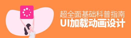 超全面!UI 加载动画基础科普指南 - 优设网 - UISDC