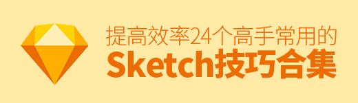 提高效率!24 個高手常用的 Sketch 技巧合集(附實用快捷鍵) - 優設網 - UISDC