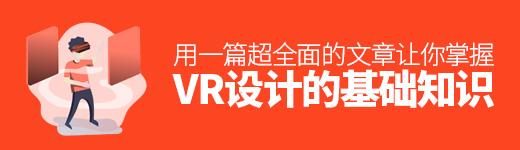 用一篇超全面的文章,让你掌握VR设计的基础知识 - 优设网 - UISDC