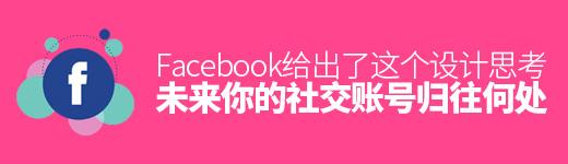 未来你的社交账号归往何处?Facebook 给出了这个设计思考 - 优设网 - UISDC