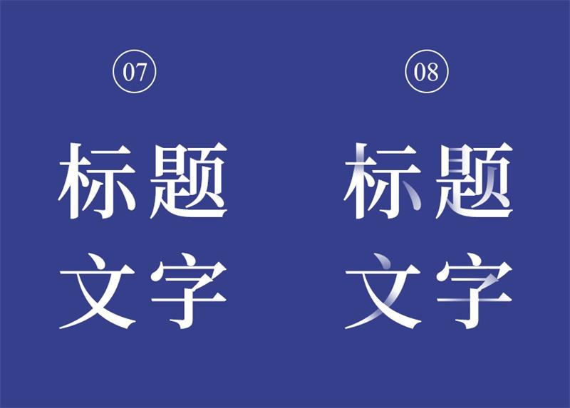 标题文字如何处理更吸引人?来看设计高手的实用技巧!