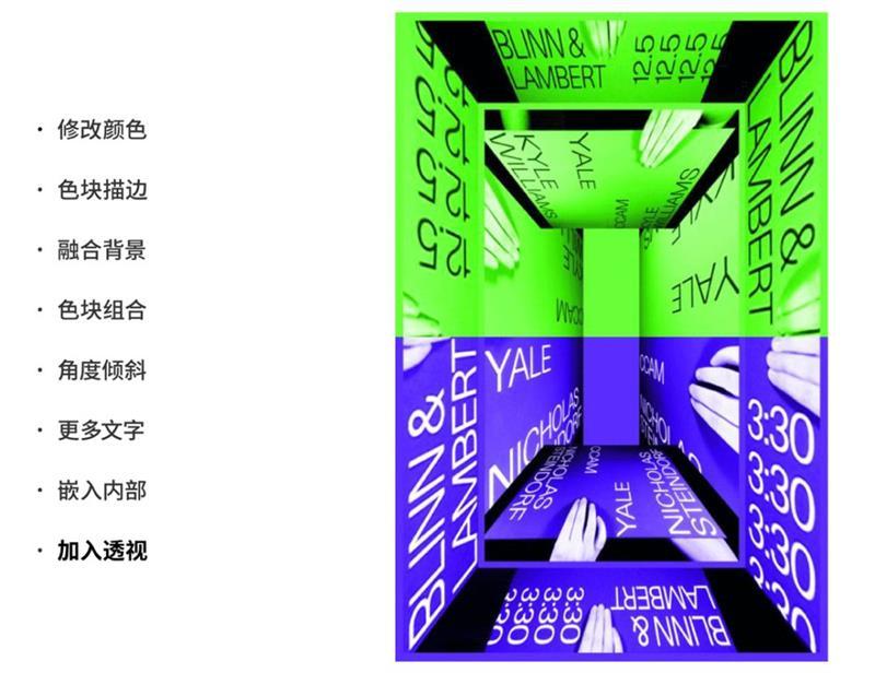 找不到排版灵感?来看这个平面高手都在用的「文字补丁」排版方法!