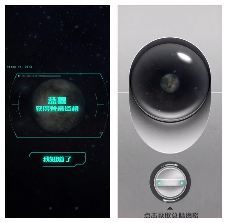 兹…兹兹…准备好登录「M77」星球了吗?