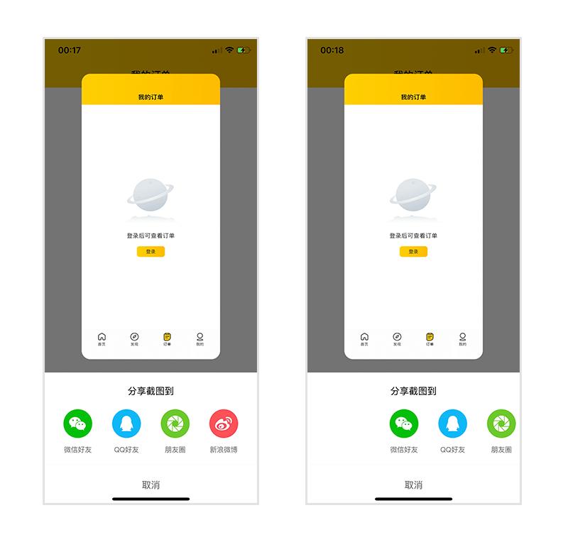 「美团」是如何用响应式优化页面布局干扰的? - 优设网 - UISDC