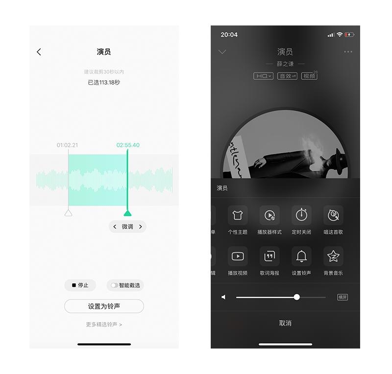 怎样用「QQ音乐」将自己喜欢的音乐设为铃声?