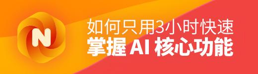 AI教程 - 優設網 - UISDC