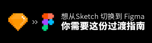 sketch - 優設網 - UISDC