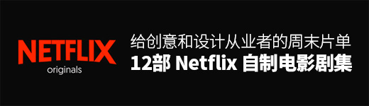 12部 Netflix 自制电影剧集,给创意和设计从业者的周末片单 - 优设网 - UISDC