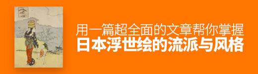 用一篇超全面的文章,帮你掌握日本浮世绘的流派与风格 - 优设网 - UISDC