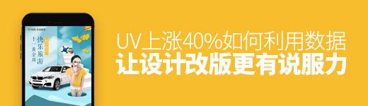 UV 上涨 40%!如何利用数据,让你的设计改版更有说服力? - 优设网 - UISDC