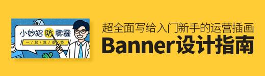 超全面!寫給入門新手的運營插畫 Banner 設計指南(三) - 優設網 - UISDC
