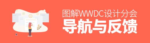 图解WWDC 设计分会:导航与反馈(2) - 优设网 - UISDC