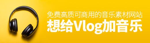 想给Vlog加音乐?这个网站全是免费高质可商用的音乐素材 - 优设网 - UISDC