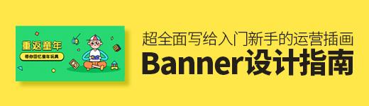 超全面!写给入门新手的运营插画 Banner 设计指南(二) - 优设网 - UISDC