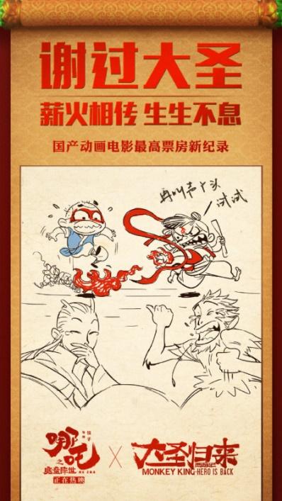 《哪吒》登顶中国动画电影票房冠军!惊艳海报合辑