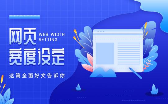 网页宽度究竟该怎么定?