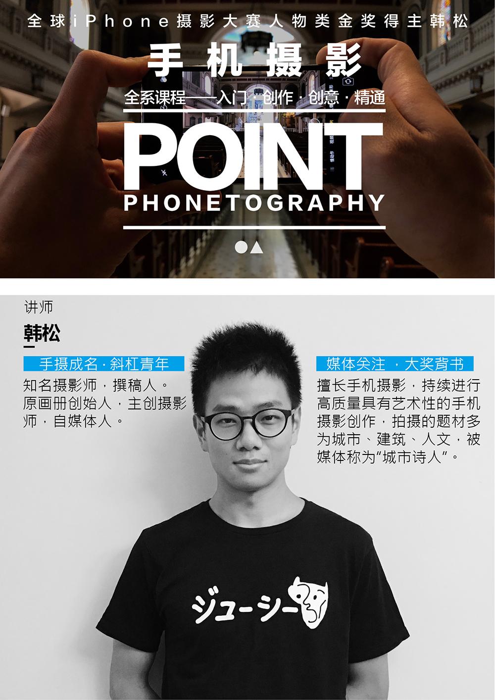 iPhone 摄影大赛金奖得主:刷爆朋友圈的30堂手机摄影课