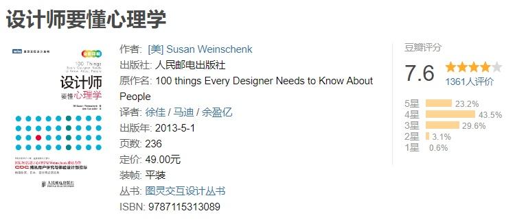 我扒了3所顶尖高校的设计专业课表,给你列了这份大学生必读书单