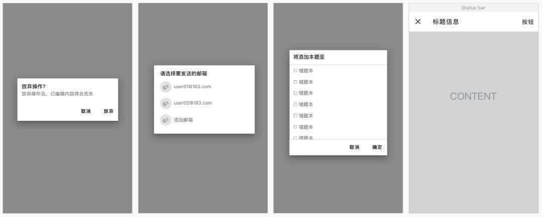 交互控件科普系列!Dialogs 的常见样式和设计注意事项总结