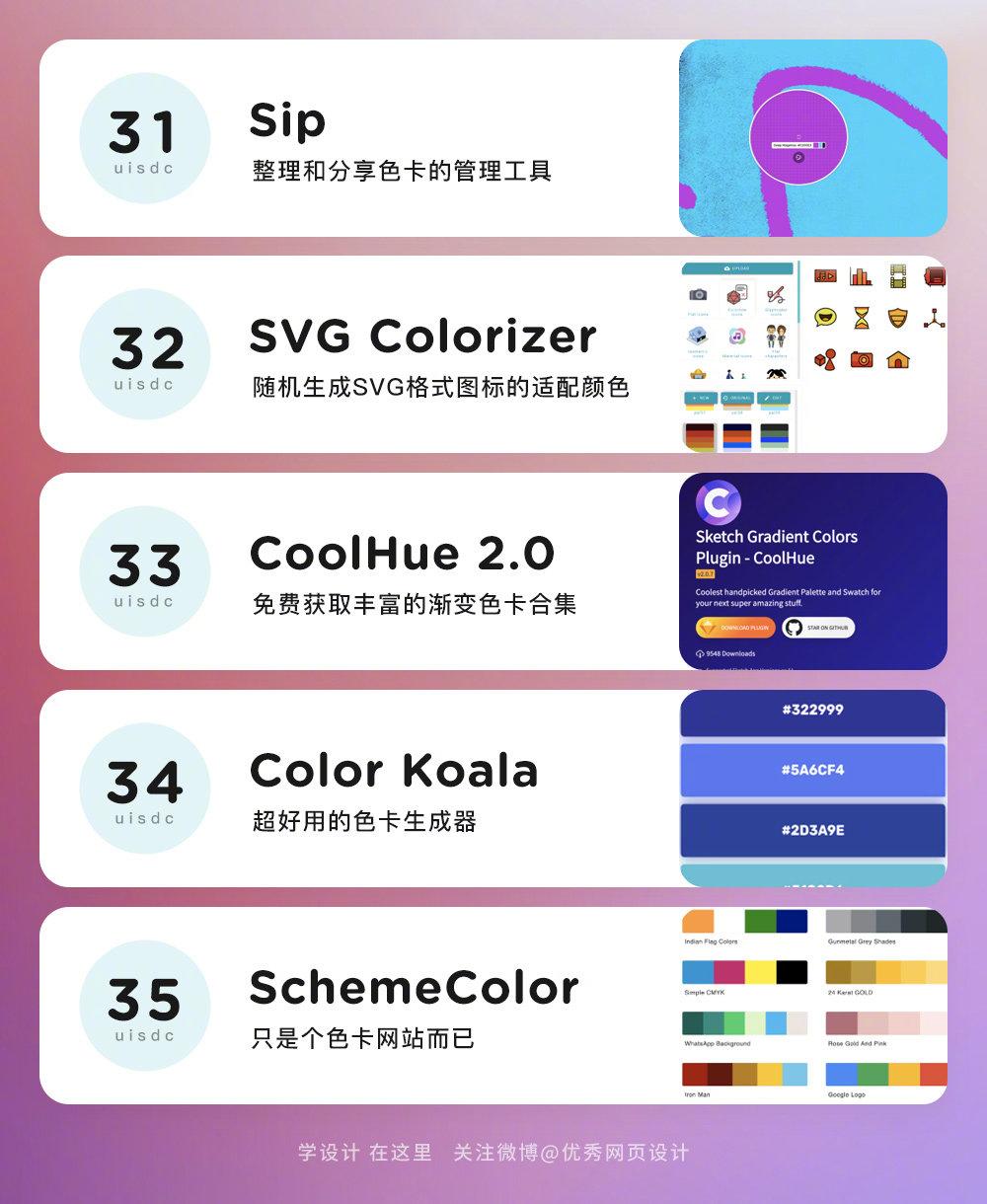 2019年最全的45个配色神器,全都在这里了!