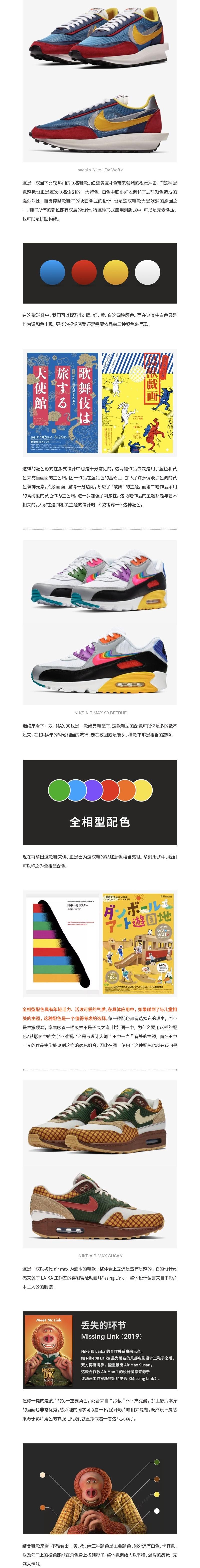 最近涨成天价的球鞋,都能帮我做设计了!