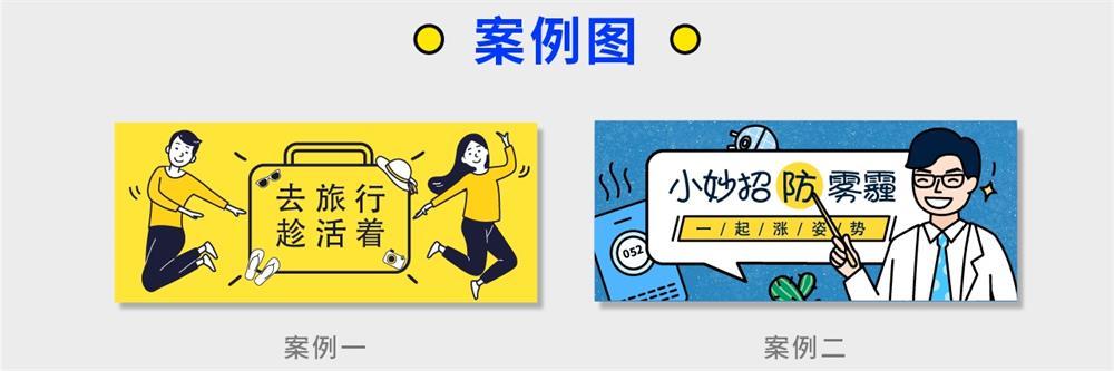 超全面!写给入门新手的运营插画 Banner 设计指南(三)