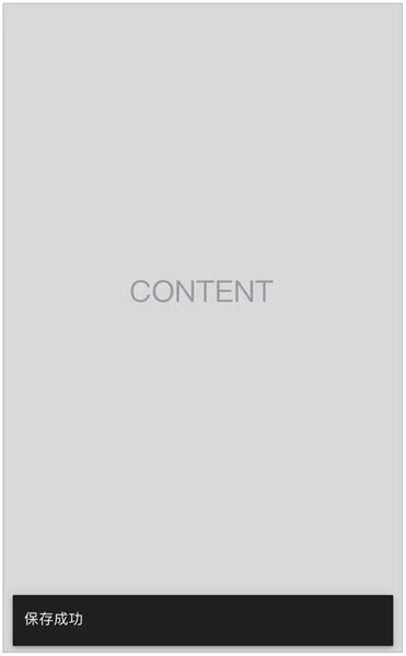 交互控件科普系列!Snackbar 的常见样式和设计注意事项总结