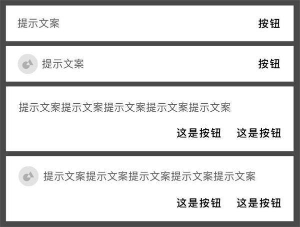 交互控件科普系列!Banner 的常见样式和设计注意事项总结