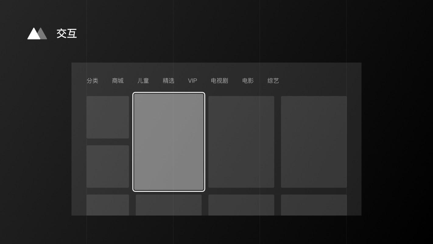 参与小米电视商城改版后,我总结了这份智能电视UI设计基本原则