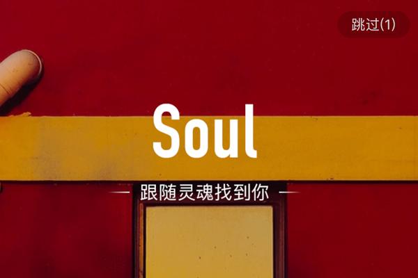 细节话题  Soul - 优设网 - UISDC