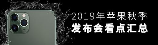 快速匯總!2019年蘋果秋季發布會看點 - 優設網 - UISDC