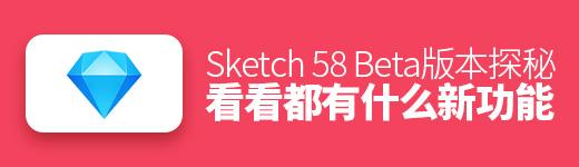 Sketch 58 Beta版本探秘,看看都有什么新功能! - 优设网 - UISDC