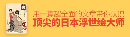 用一篇超全面的文章,帶你認識那些頂尖的日本浮世繪大師 - 優設網 - UISDC