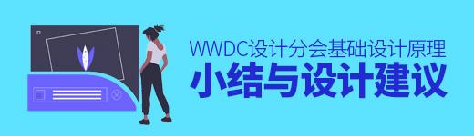 图文版 WWDC 设计分会:基础设计原理 – 小结与设计建议 - 优设网 - UISDC