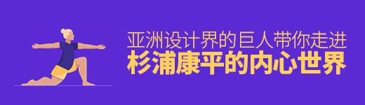 日本设计 - 优设网 - UISDC