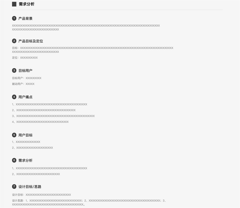 如何写出清晰易懂的交互文档?我整理了这份指南!